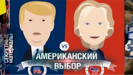 Секретные материалы. Американский выбор (2016)