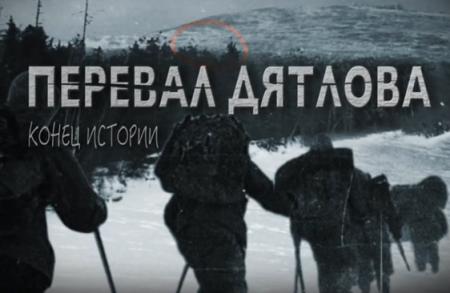 Перевал Дятлова. Конец истории (2017)