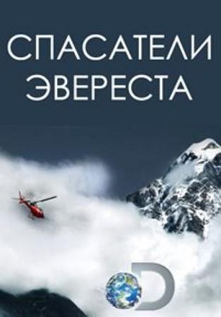 Спасатели Эвереста / Everest Rescue (2017) Discovery