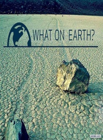 Загадки планеты Земля / What on Earth? / сезон 3 (2016)