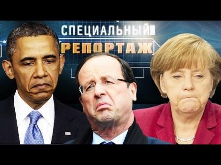 Специальный репортаж. Куда уходят президенты? (2016)